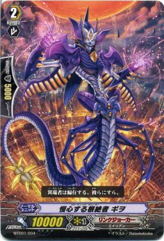 慢心する根絶者 ギヲ MTD01/004 【カードファイト!! ヴァンガード】リンクジョーカー