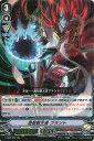 【カードファイト!! ヴァンガード】 V-EB06/009 RRR 遊星骸王者 ブラント (リンクジョーカー)