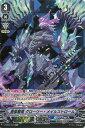【カードファイト ヴァンガード】V-EB08/SV03 SVR 蒼嵐覇竜 グローリー メイルストローム(アクアフォース)