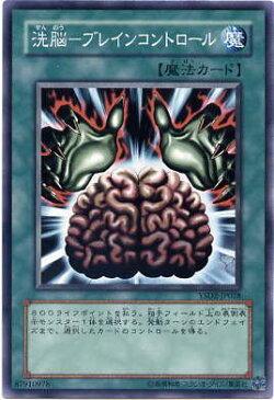 洗脳-ブレインコントロール ノーマル 【遊戯王カード】 SD14/YSD/GS02
