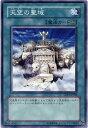 天空の聖域 ノーマル SD11/SD20/ EE2【魔法カード】【遊戯王カード】