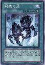 終焉の焔 ノーマルレア PTDN-JP055 遊戯王カード