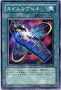 タイムカプセル SD15/EE1 ノーマル 通常魔法【遊戯王カード】