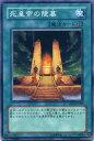 死皇帝の陵墓 ノーマル  SD13/SD20 【遊戯王カード】【魔法カード】