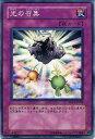 光の召集 ノーマル EE2/SD11/SD20 【遊戯王カード】