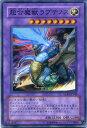超合魔獣ラプテノス ノーマル GLAS-JP042 光属性 レベル8【遊戯王カード】
