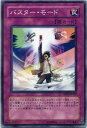 バスター モード ノーマル DP09-JP022 【罠カード】【遊戯王カード】