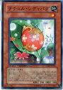 ナチュル・レディバグ ノーマル 地属性 レベル1 DT07-JP030 遊戯王カード