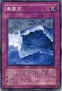 暴風雨 (レインストーム) ノーマル GLAS-JP066 【遊戯王カード】【罠カード】