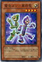 電池メン−単四型 ノーマル TSHD-JP034光属性 レベル4 【遊戯王カード】