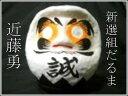 【招福祈願の縁起物】「誠」 新選組だるま 近藤勇 4号サイズ(ダルマ/達磨)