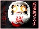 【招福祈願の縁起物】「誠」新選組だるま 土方歳三 4号サイズ(ダルマ/達磨)