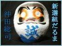 【招福祈願の縁起物】「誠」新選組だるま 沖田総司 4号サイズ(ダルマ/達磨)