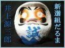 【招福祈願の縁起物】「誠」新選組だるま 井上源三郎 4号サイズ(ダルマ/達磨)