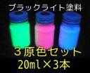 【蛍光・ブラックライト】BL蛍光塗料 20ml 3色セット(3原色/高輝度/ブラックライト塗料)