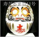 【幸せの象徴・祝福の縁起物】婚礼・寿だるま 白・11号サイズ (ダルマ/達磨)