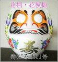 【幸せの象徴・祝福の縁起物】花柄・寿だるま 白・11号サイズ(ダルマ/達磨/ギフト)