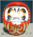 【開運・招福祈願の縁起物】福だるま 赤 4号サイズ(ダルマ/達磨)