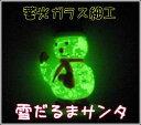 【蓄光・夜光】蓄光ガラス 雪だるまサンタ(インテリア/ガラス細工/置物)