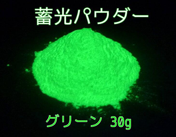高輝度タイプ 蓄光パウダー グリーン 30g 蓄光顔料 粉末タイプ 夜光 / 長残光 / 緑 発光