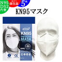 ショッピングn95マスク ( N95 同等 ) KN95 マスク 個包装 5枚 A【 マスクバンド プレゼント中!】【 あす楽 対応 平日13時までの注文で 国内 から 即日 出荷】 防塵 強力 5層 フィルター 医療用 としても使われる DS2