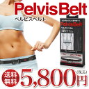 【送料無料】ペルビスベルト 【pelvis belt】骨盤ベルト 骨盤補正 ダイエット 股関節サポー