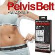 【あす楽対応】ペルビスベルト【pelvis belt】デューク更家 推奨 骨盤ベルト 骨盤補正 ダイエット 股関節サポート