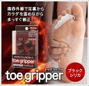 【送料無料】トゥグリッパー(ブラックシリカ)遠赤発熱 指間パット 足指を刺激しカラダのバランスをサポート 姿勢 猫背 骨盤 足ツボ つけるだけ 浮き指 正しい歩行