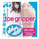 トゥグリッパー(toe gripper)デューク更家 推奨 指間パット 足指を刺激しカラダのバランス ...