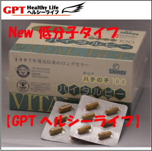 [Time-limited] vital new by low molecular type × 2 box and