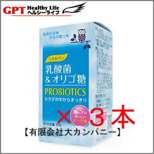 Minerva lactic acid bacteria & oligosaccharide and probiotics × 3 piece set ( PROBIOTICS ) Kyoto pharmaceutical healthcare ( KYOTO )