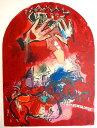 シャガール「ユダ族」 現状フレーム赤札市場