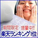 洗顔石鹸【楽天ランキング】1位獲得!手作り生洗顔石鹸 無添加...