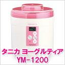 タニカ ヨーグルティア ym−1200【ピンク】ヨーグルトメ...