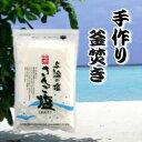 天然塩 奄美 さんご塩 200g 【釜炊き】【海水塩】【無添...