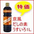 チョーコー醤油 無添加 京風だしの素 うすいろ 1L(1000ml)★5,000円以上送料無料★
