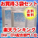 【楽天ランキング】DHA・EPA配合部門1位獲得!オメガ3ハープシールオイル メニーミックス送料無料!【お得な3袋セット】【オメガ3 EPA】DHA EPA DPA 無添加 サプリメント【オメガ脂肪酸】【オメガ3 送料無料】【オメガ3 サプリ】
