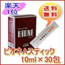 ビオネA スティック 10ml×30包【送料無料】【スティッ