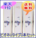 ビオネU 300ml×3本セット【送料無料】【ビオネ−u】【