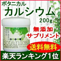 ボタニカル カルシウム スプーン サプリメント