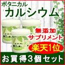 ボタニカル カルシウム【お得3個セット】200g×3個【送料...