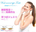 (微弱電流タイプ)耳つぼジュエリー フラッティ (24金純銀プラチナ)10粒 ss7 全15色