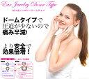(ドームタイプ)痛くない耳つぼジュエリー (チタン、18金)10粒 ss7 全15色 耳ツボ スワロフスキー ダイエット アクセサリー 貼るだけオシャレ 送料無料