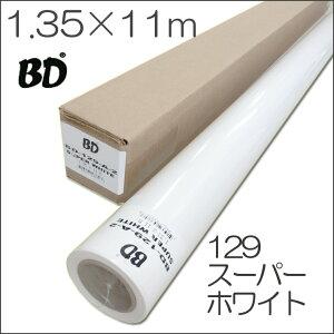 撮影用背景紙スーパーホワイトBDペーパーハーフサイズ撮影用背景紙1.33m×11mBD129バックペーパーロールバック紙【RCP】