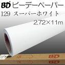 撮影用 背景紙 スーパーホワイト BDペーパー 撮影用背景紙 2.72m×11m BD129 バックペーパー ロール バック紙