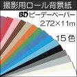 背景紙 BDペーパー撮影用背景紙 2.72m×11m 全15色 バックペーパー ロール バック紙【RCP】