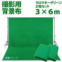 クロマキーグリーン 背景布 3x6m 2枚セット撮影用背景布 3m×6m 特大 高品質布バック 背景 cg スタジオ大型全身撮影用 《グリーン・緑…