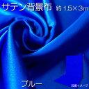 撮影用 背景布 布バック サテン 1.4×3m 光沢感を抑えたマットサテン布単色 3mブルー