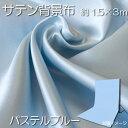 撮影用 背景布 布バック サテン 1.4×3m 光沢感を抑えたマットサテン布単色 3mパステルブルー