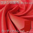 【在庫処分】撮影用 背景布 布バック 布バック サテン 1.4×4m 光沢感を抑えたマットサテン布単色 4m カーディナルレッド